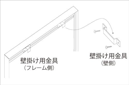 アルミフレームスクリーンの設置方法